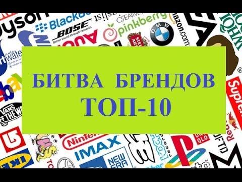 ТОП 10 рекламно маркетинговые войны брендов 2015