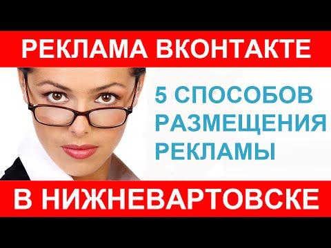 Реклама в Нижневартовске, работа и объявления вконтакте