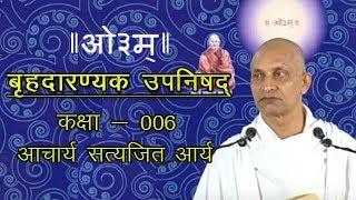 06 Brihadaranyaka Upanishad 1.3.25-1.4.3 Acharya Satyajit Arya   बृहदारण्यक उपनिषद   आर्ष न्यास
