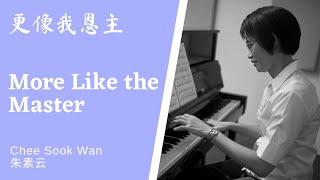 更像我恩主 More Like the Master piano only