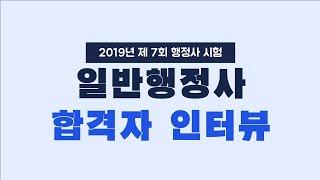[박문각 행정사] 제 7회 일반 행정사 합격자 인터뷰