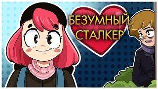 Мой Романтичный Сталкер ● Русский Дубляж