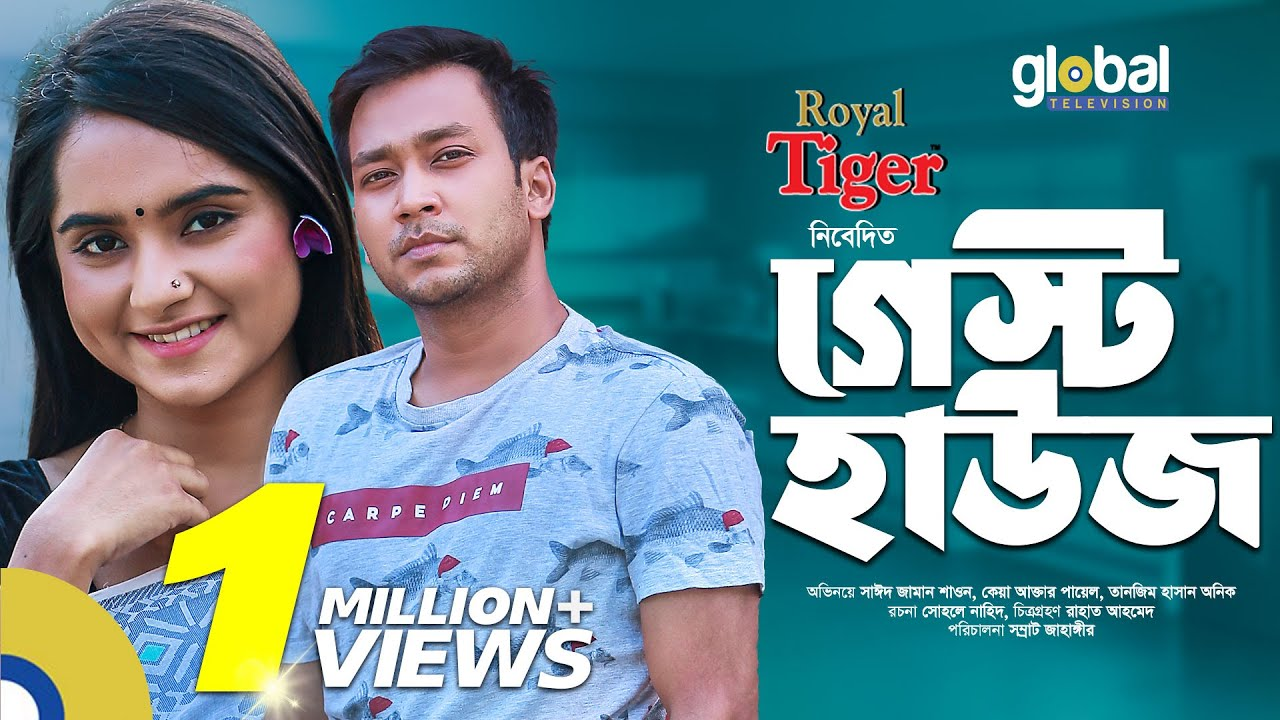 Download Guest House   গেস্ট হাউস   Shawon, Payel, Anik   New Bangla Natok   Global TV Online