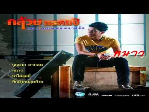 หนาว   กล้วย แสตมป์ Official Audio   YouTube