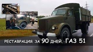 ГАЗ 51, 1954-го. 90 дней на реставрацию. На старт. Внимание. Марш!!!