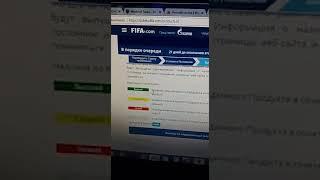 Как купить билет на чемпионат мира 2018 в Казани....Никак