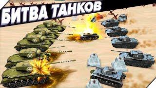 видео: НЕМЕЦКИЕ ТАНКИ УЖЕ БЛИЗКО - СИМУЛЯТОР Второй Мировой Войны WW2 Battle Simulator # 14 Игры стратегии