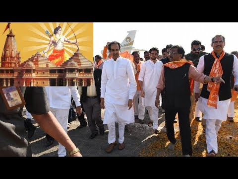 Uddhav Thackeray Reaches Ayodhya | ShivSena | Ram Mandir | Aditya Thackeray |
