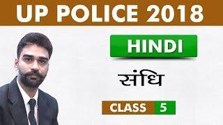 संधि | Hindi Session | UP Police कांस्टेबल भर्ती | Class - 05 | 3:00 PM