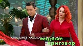Модный приговор Дело о Лилиане в огне Modnyy Prigovor