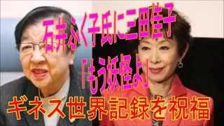 石井ふく子 氏に 三田佳子 「もう妖怪よ」 ギネス世界記録を祝福 女優の...