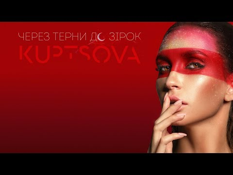 """KUPTSOVA - """"Через терни до зірок"""" ( official lyric video )"""