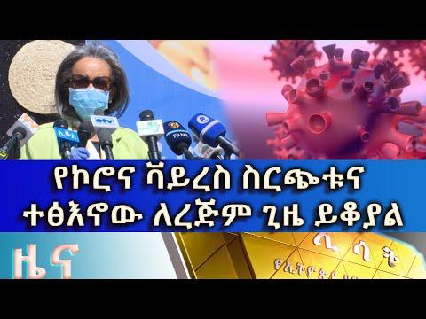 Ethiopia – ESAT Amharic News Thursday 7 May 2020