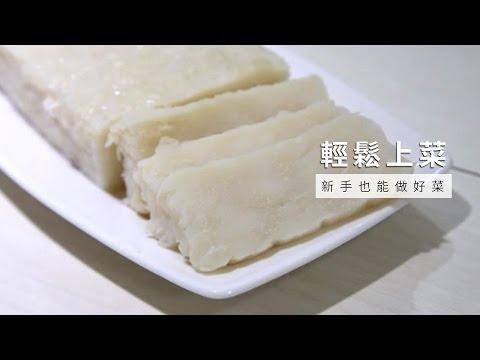 【年菜】3步驟!用電鍋做蘿蔔糕