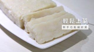 【一鍋料理】用電鍋做蘿蔔糕,只要3步驟!再來米粉與蘿蔔的零失敗黃金比例 | 台灣好食材 x How to do