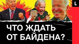 Президент Байден. Что ждет США и Россию?