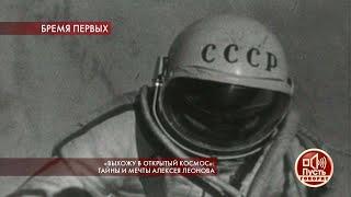 """""""Выхожу в открытый космос"""": тайны и мечты Алексея Леонова. Пусть говорят. Самые драматичные моменты"""