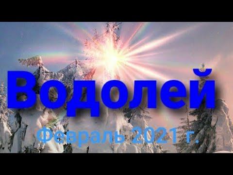 Водолей Таро – гороскоп ФЕВРАЛЬ 2021 г.