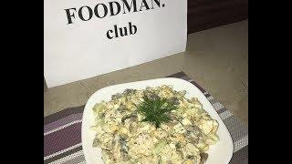 салат Изысканный: рецепт от Foodman.club