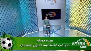 محمد حسام - مدينة جدة تستضيف السوبر الإسباني  - Extra Time