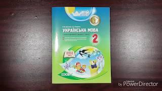 2 клас. Оновлення 2017. Мій конспект Українська мова. II семестр (за підручником Вашуленка)