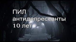 ПРИНИМАЛ АНТИДЕПРЕССАНТЫ 10 ЛЕТ