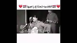 صاح العراقي ينادي وينك صدام _ تجميع مقاطع صدام _ مقاطع انستكرام