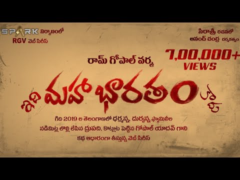 Idhi Mahabharatam Kaadhu I Audio Poster I A Web Series from Ram Gopal Varma I A Spark OTT Production