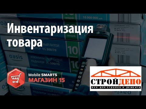 Видео Магазин стройдепо в туле каталог товаров цены