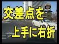 交差点を上手に右折するコツはこれだ! の動画、YouTube動画。