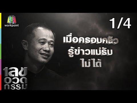 แอม สุธีร์ - วันที่ 29 Aug 2019