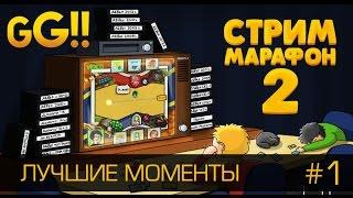 GG.ru Стрим Марафон 2