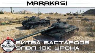 Битва бастардов в игре wot, 9лвл 10к урона World of Tanks