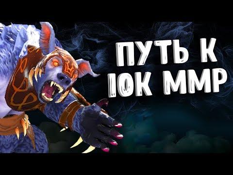 видео: ПУТЬ К 10К ММР УРСА ДОТА 2 - road to 10k mmr ursa dota 2