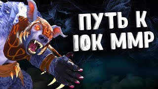ПУТЬ К 10К ММР УРСА ДОТА 2 - ROAD TO 10K MMR URSA DOTA 2