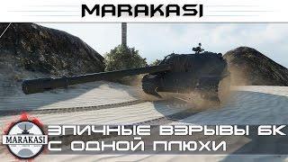 Эпичные взрывы бк с одной плюхи, это было круто! World of Tanks