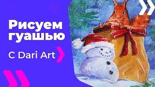 Рисуем гуашью новогоднюю белочку и снеговика! #Dari_Art