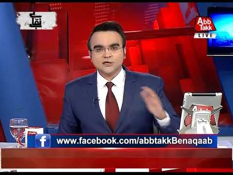 Benaqaab – 01 January 2018 - AbbTakk