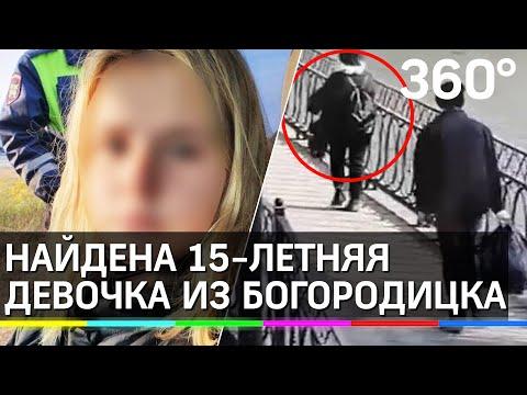 Найдена 15-летняя девочка из Богородицка. Она жива – у нас первые кадры