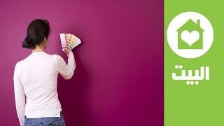 كيف تختارين ألوان الطلاء المناسبة لمنزلك |Choosing Wall Colors and Wall Paint Tips | البيت