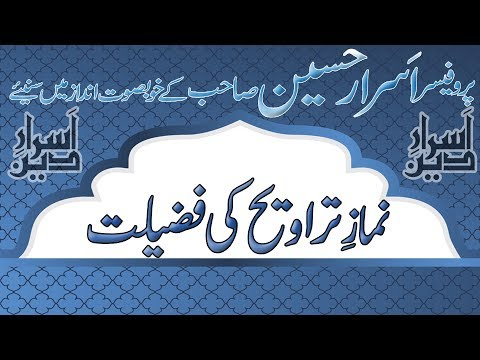 Namaz E Taraweeh Ki Fazeelat | Ramzan Ul Mubarak Bayan by Prof Asrar