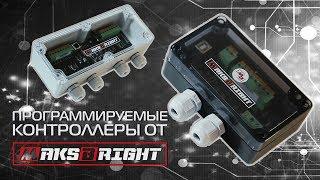 Программируемые контроллеры от MAKSBRIGHT, обзор, подключение, демонстрация