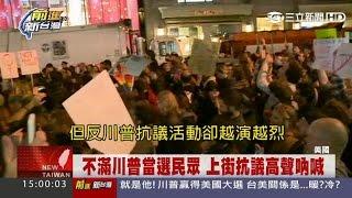 反川普 想獨立 抗議遊行佔領加州國道 20161110 前進新台灣