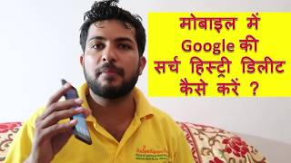 Clear google.com search history Android mobile | Mobile me google search history delete kaise kare