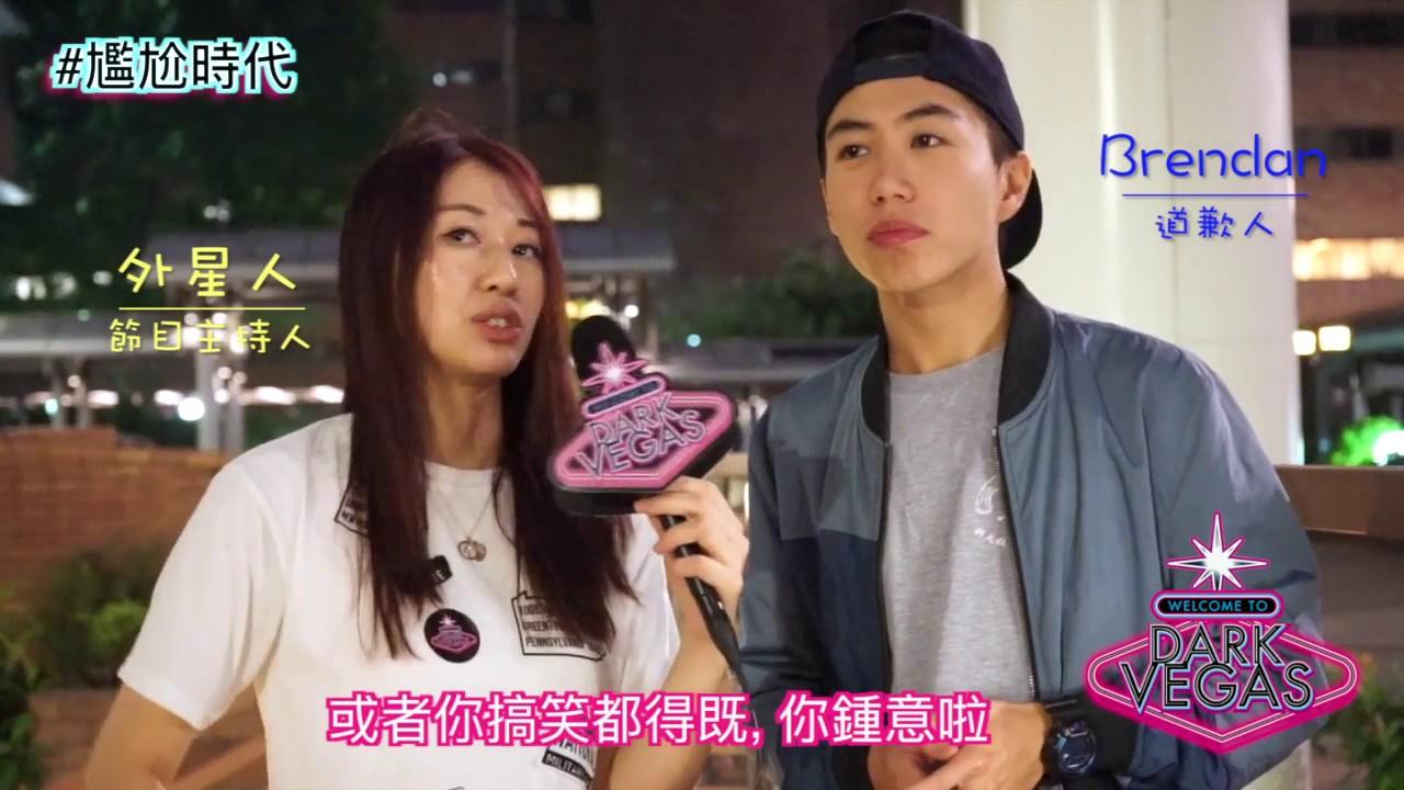 尷尬時代 EP04 戀情告急 : 愛我別走 - YouTube