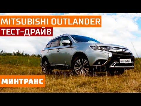 Тест-драйв Mitsubishi Outlander: каким стал легендарный путешественник? Минтранс.