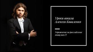 Уроки вокала с Алексеем Коваленко/Упражнение на расслабление мышц шеи: Да!Да! /Вокал онлайн