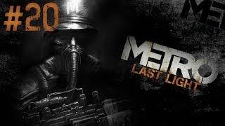 Metro Last Light - Прохождение [HD] Часть 20 - Конец(, 2013-06-19T11:32:59.000Z)