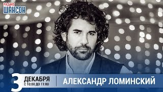 Александр Ломинский в «Звёздном завтраке» на Радио Шансон