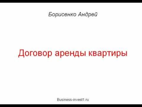 видео: Договор аренды квартиры
